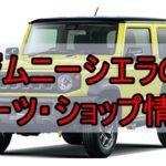 ジムニーシエラのカスタムパーツ・おすすめショップ情報!