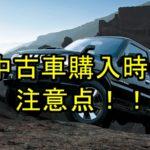 ジムニー 中古車を購入時の【誰も知らない注意点とは?!】