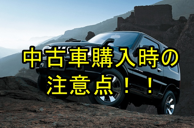 ジムニー中古車購入時の注意点